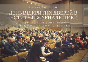 День відкритих дверей в Інституті журналістики @ Велика актова зала, Інститут журналістики | Київ | Україна