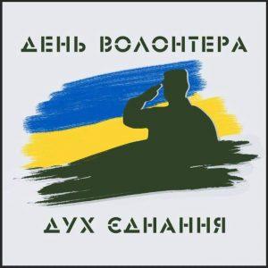 День Волонтера @ Інститут журналістики | Київ | Україна