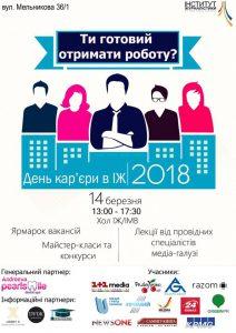 День кар'єри в Інституті журналістики @ Інститут журналістики | Київ | Україна