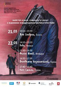 Майстер-класи, семінари та лекції з відомими міжнародними карикатуристами @ 22 аудиторія, Інститут журналістики | Київ | Україна