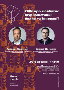 CNN про майбутнє журналістики: вплив та інновації @ Мала актова зала, Інститут журналістики | Київ | Україна